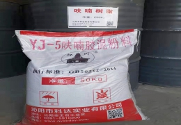 YJ-5呋喃胶泥粉料